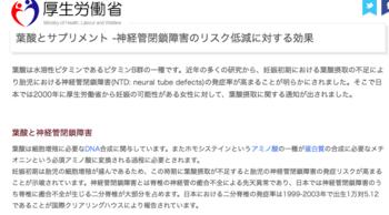 オーガニックレーベルの葉酸評判4.png